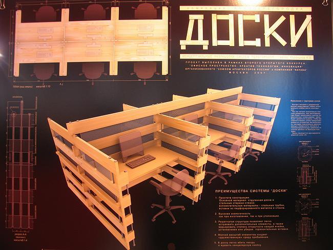 Первое место в номинации «Архиперегородка»: проект «Доски», Николая Коренькова.