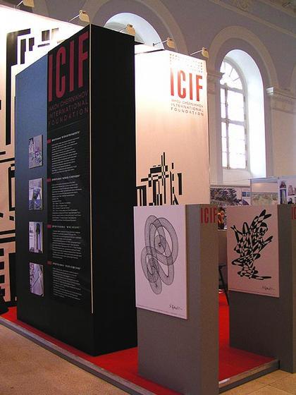 Фонд Якова Чернихова на Зодчестве-2005