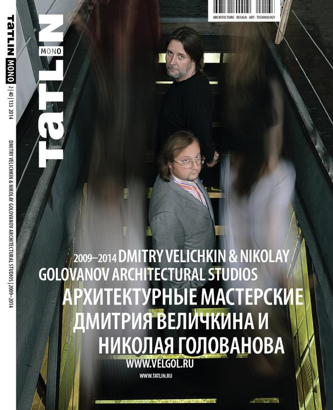 TATLIN MONO 2|40|133 2014. Архитектурные мастерские Дмитрия Величкина и Николая Голованова © TATLIN