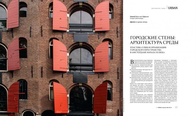 Разворот третьего номера Urban magazine. Статья Криса ван Уффелена