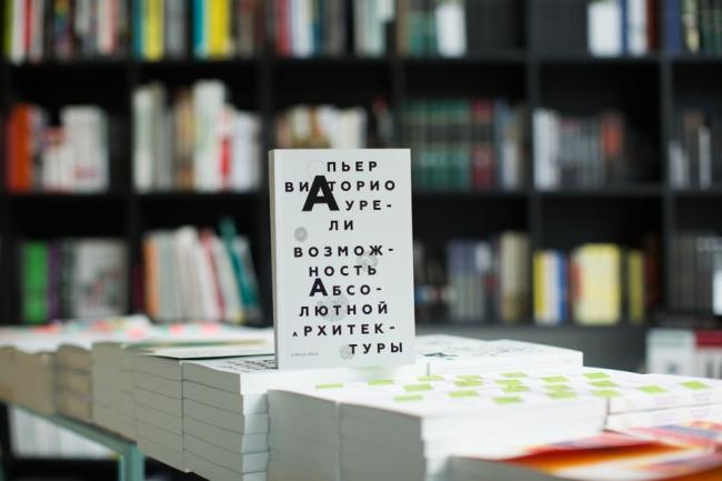 Книга Пьер-Витторио Аурели «Возможность абсолютной архитектуры», выпущенная издательством Strelka Press. Фото © Strelka Institute