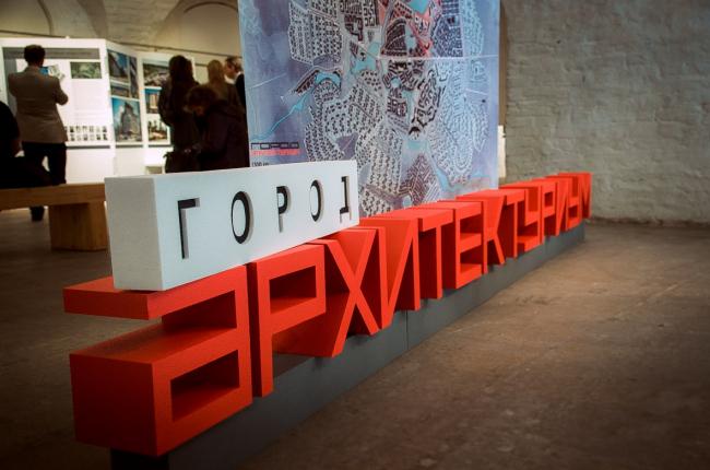 """""""Architecturium City"""" Exhibition © """"Architecturium""""/ Yuri Pankratov"""