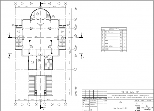 Plan of the second floor © Eugene Gerasimov and Partners