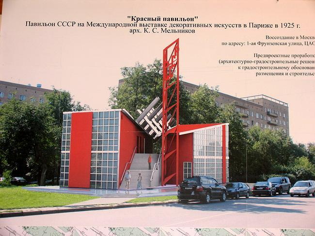 «Красный павильон» Константина Мельникова