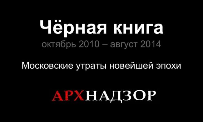 «Черная книга» утрат старой Москвы. Иллюстрация с сайта blackbook.archnadzor.ru
