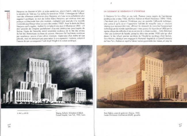 Работы американского бюро Shepley, Bulfinch, Richardson & Abbott (слева) 1932 года и Каро Алабяна 1935 года