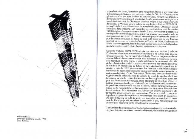 Николай Ладовский. Проект памятника Христофору Колумбу для Санто-Доминго. 1929