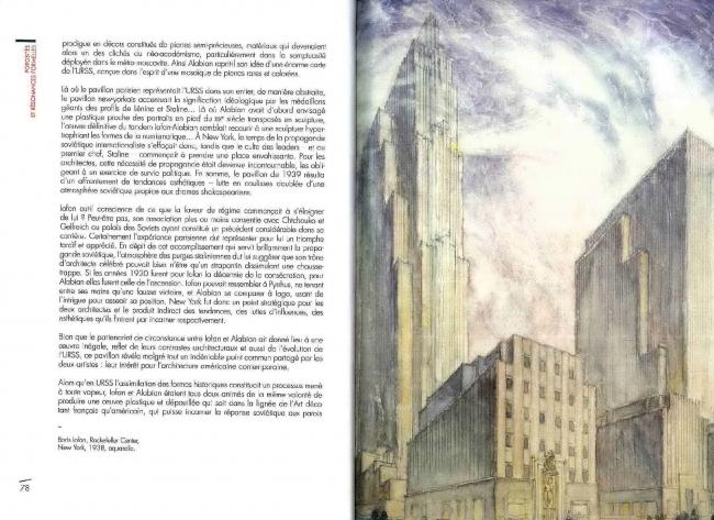Борис Иофан. Рокфеллер-центр в Нью-Йорке. 1938. Акварель