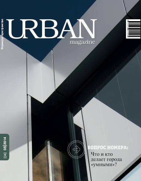 Обложка четвертого номера Urban magazine