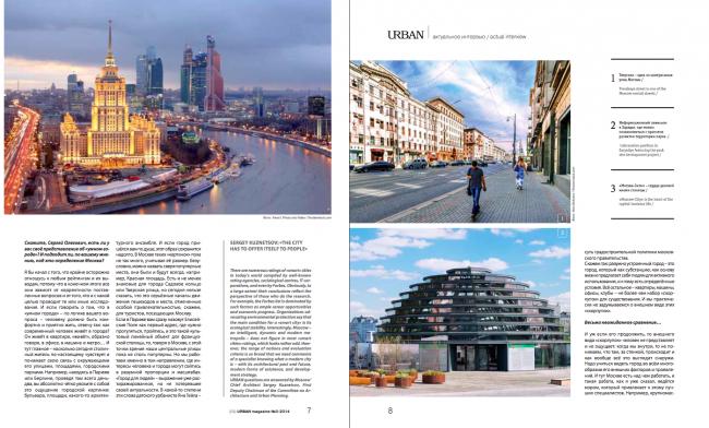 Разворот четвертого номера Urban magazine. Интервью с Сергеем Кузнецовым.