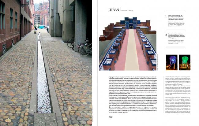 Разворот четвертого номера Urban magazine. Статья Криса ван Уффелена.