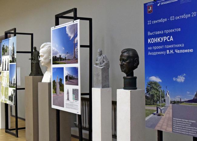 Выставка проектов конкурса на проект памятника В.Н. Челомею. Изображение предоставлено организаторами