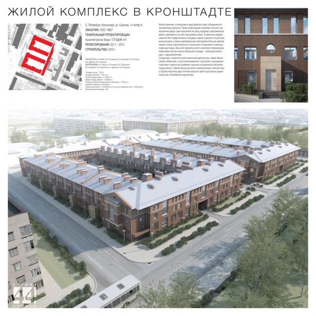 Жилой комплекс в Кронштадте на улице Сургина, «Студия 44». Изображение предоставлено пресс-службой Союза архитекторов Санкт-Петербурга
