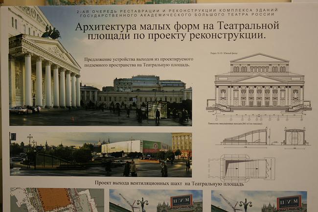 Проект павильонов эвакуационных выходов у Большого театра.