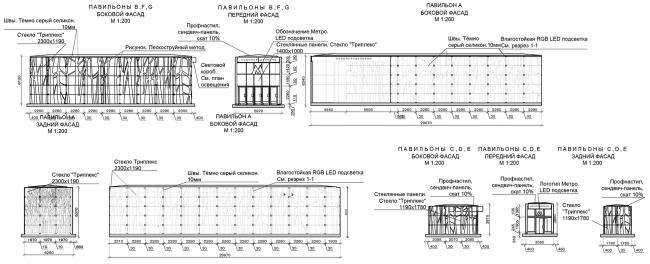 Павильоны A, B, C, D, E, F, G: передний, задний, боковой фасад. Дизайн станции метро «Новопеределкино» © United Riga Architects