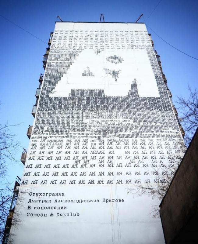 Графитти в Беляево. Фотография © Маргарита Чистова