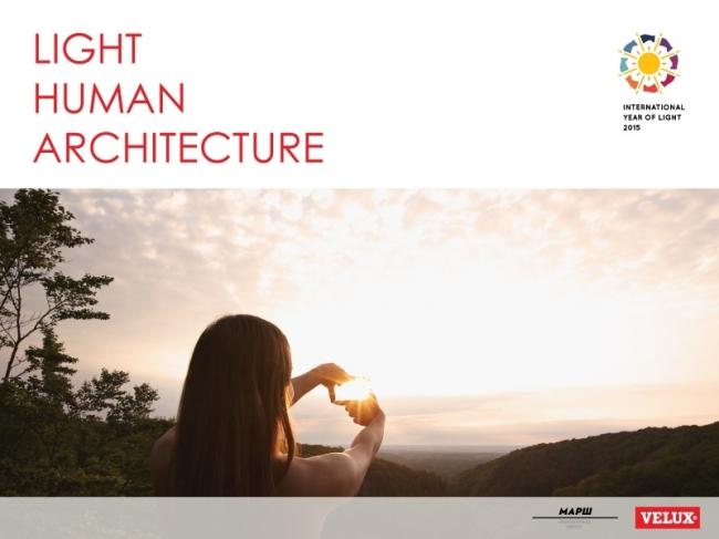 Свет в архитектуре. МАРШ. VELUX