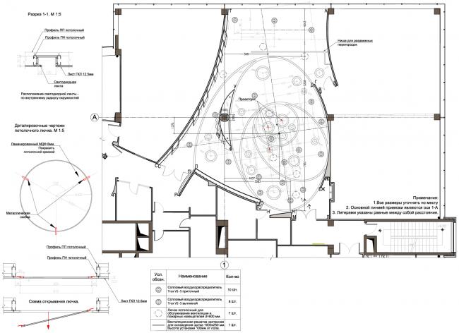 План потолка с привязкой кругов, воздухораспределителей и потолочных лючков. Инновационный центр компании Dupont © Arch Group