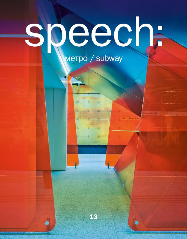 Обложка 13 номера журнала speech:метро / предоставлено speech: