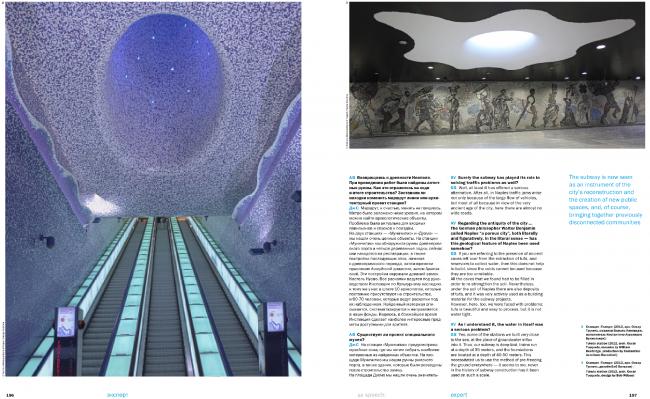 Разворот 13 номера журнала speech:метро / предоставлено speech: