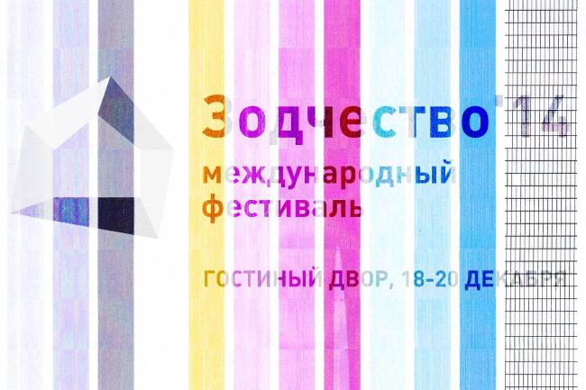Коллаж / Андрей и Никита Асадовы, 2014