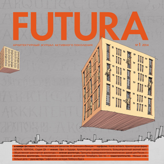 Журнал FUTURA. Обложка. Изображение предоставлено FUTURA Architects