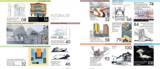 Журнал FUTURA. Изобаржение предоставлено FUTURA Architects