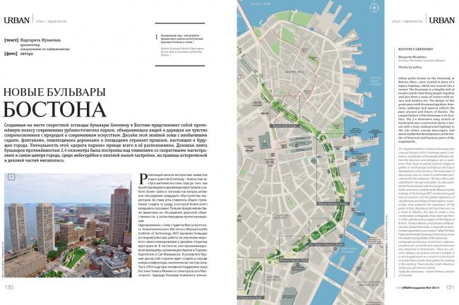 Разворот 4 номера журнала URBAN magazine / предоставлено URBAN magazine