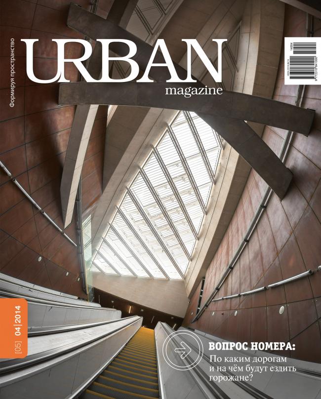 Обложка 4 номера журнала URBAN magazine / предоставлено URBAN magazine