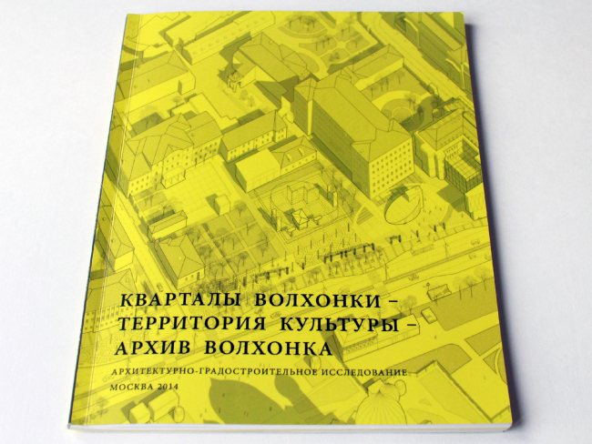 """The cover of the brochure published by the bureau. Volkhonka Quarters – Culture Territory – Volkhonka Archive. Architectural and town-planning survey © """"Ostozhenka"""" Bureau"""