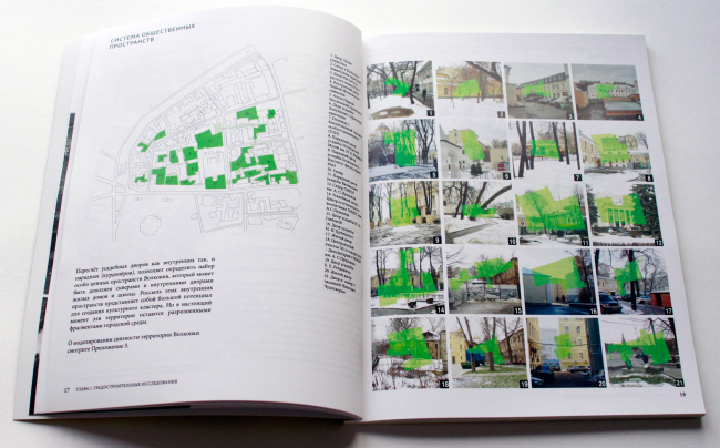 """System of the public territories. Volkhonka Quarters - Culture Territory - Volkhonka Archive. Architectural and town-planning survey © """"Ostozhenka"""" Bureau"""