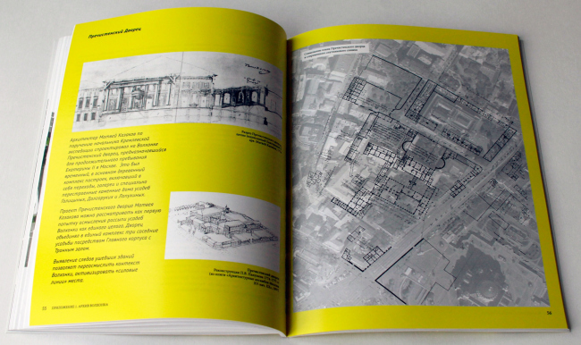 """Prechistensky palace of Catherine the Great. Volkhonka Quarters – Culture Territory – Volkhonka Archive. Architectural and town-planning survey © """"Ostozhenka"""" Bureau"""