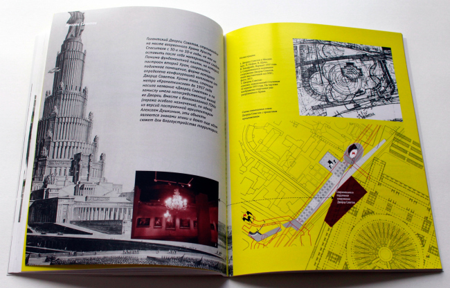 """Palace of the Soviets. Volkhonka Quarters – Culture Territory – Volkhonka Archive. Architectural and town-planning survey © """"Ostozhenka"""" Bureau"""