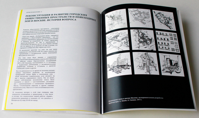"""reconstruction and development of the public and pedestrian territories in moscow. Historic background. Volkhonka Quarters – Culture Territory – Volkhonka Archive. Architectural and town-planning survey © """"Ostozhenka"""" Bureau"""