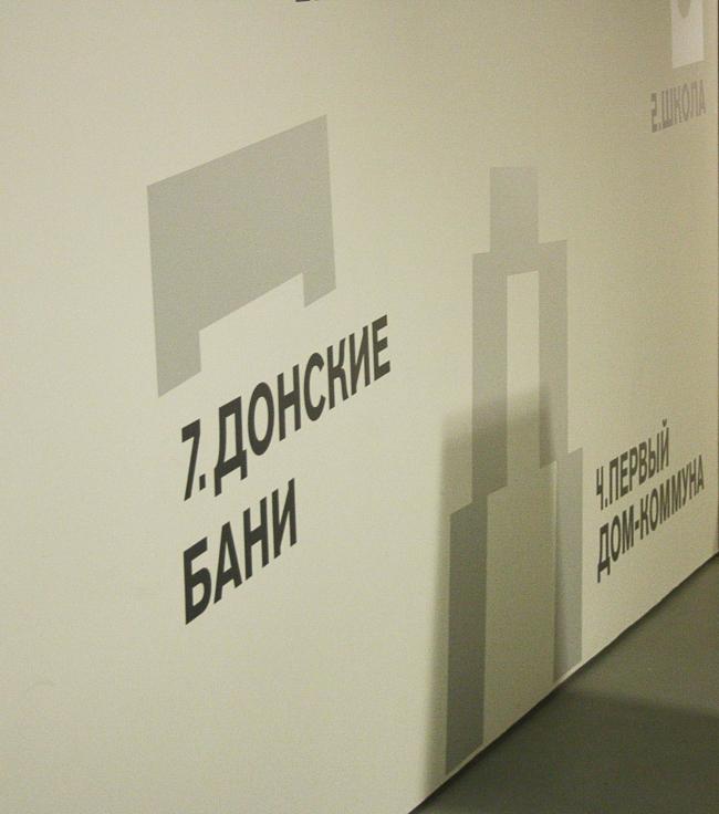 Значки-пиктограммы. Фотография: Полина Патимова/Архи.ру