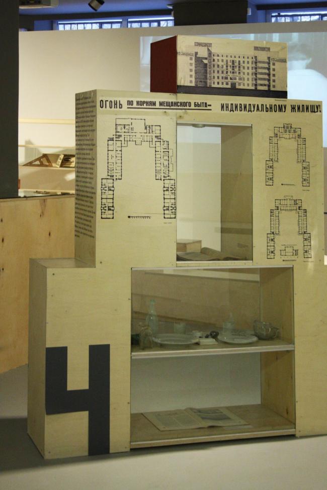 Экспонат  раздела «Первый дом-коммуна». Фотография: Полина Патимова/Архи.ру