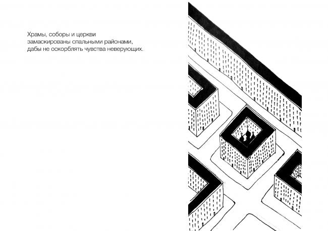 Саида Бакаева, Андрей Лобанов, Дарья Макеенко, Дарья Свистова. «Мегаполис» – работа, созданная в рамках семинара на выставке «Будущее. Метод»