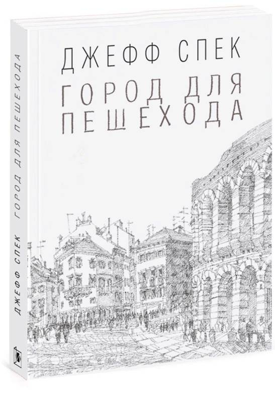 Обложка книги Джеффп Спека, изданная МКА. Из презентации Сергея Кузнецова