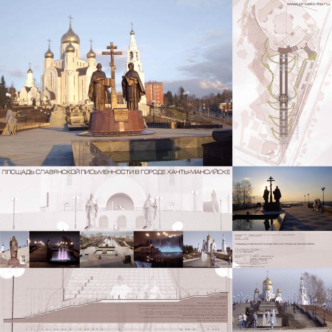 Площадь Славянской Письменности в г. Ханты-Мансийск. Планшет © Проект КС