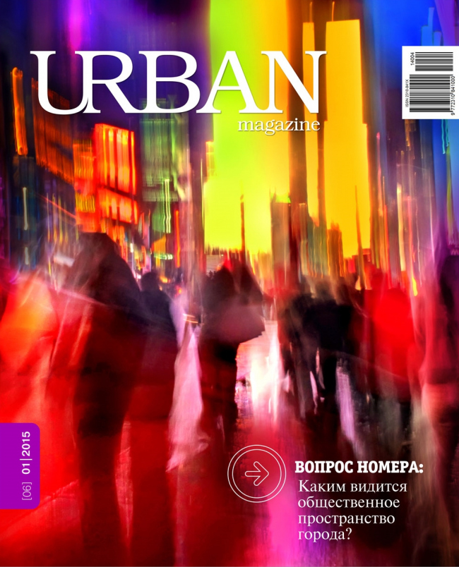 Обложка журнала URBAN magazine 1-2015 / предоставлено URBAN magazine