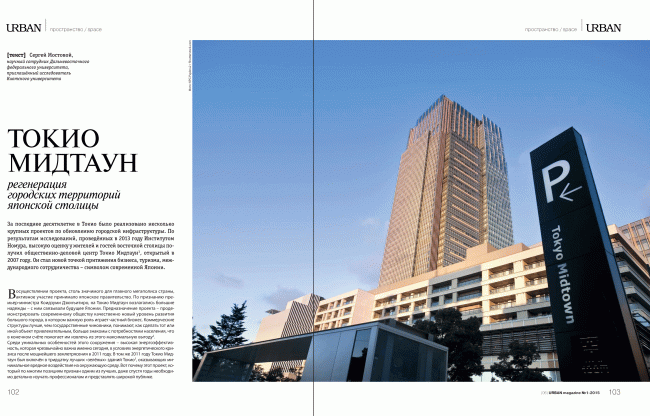 Разворот журнала URBAN magazine 1-2015 / предоставлено URBAN magazine