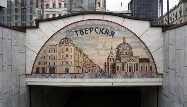Мозаики на Пушкинской площади. Автор Карен Сапричян