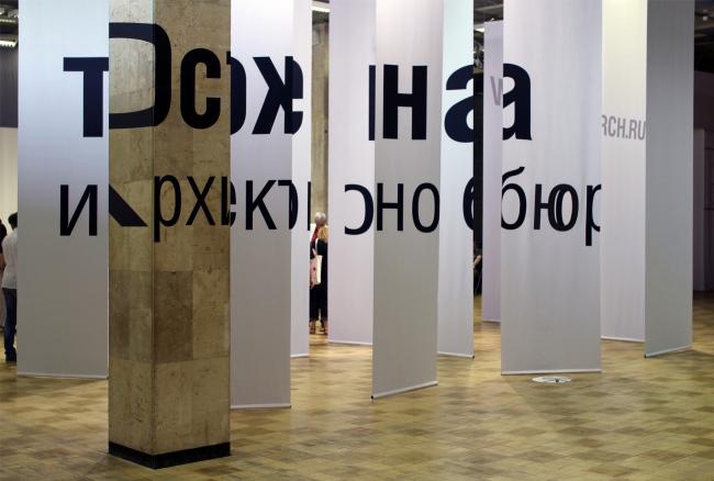 Архитектор года: бюро «Остоженка». Фотография © Юлия Тарабарина, Архи.ру
