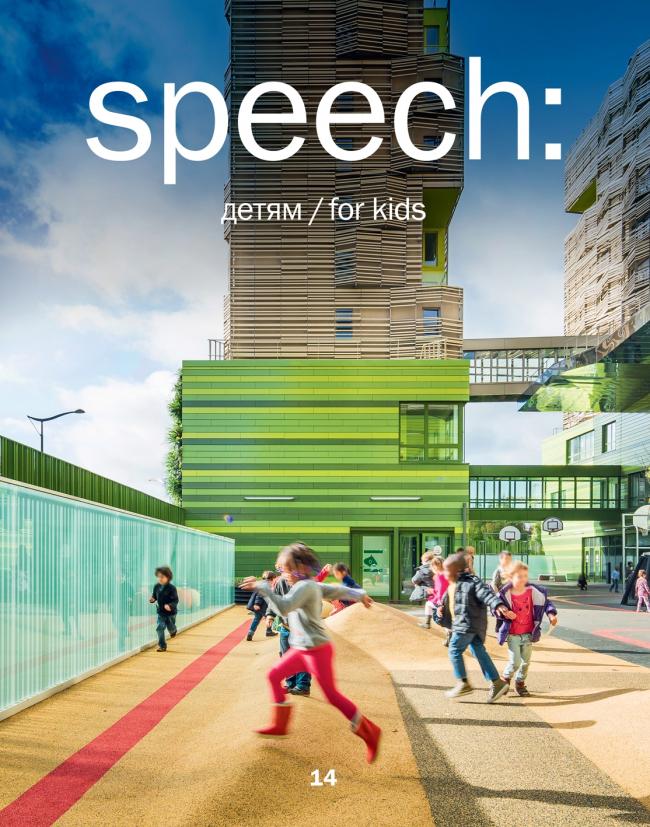 Обложка 14 номера журнала speech: детям/ предоставлено speech: