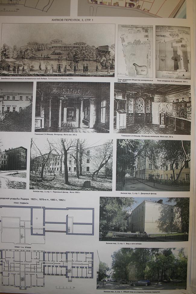 Городская усадьба Лоддера и существующий дом 30-х гг.