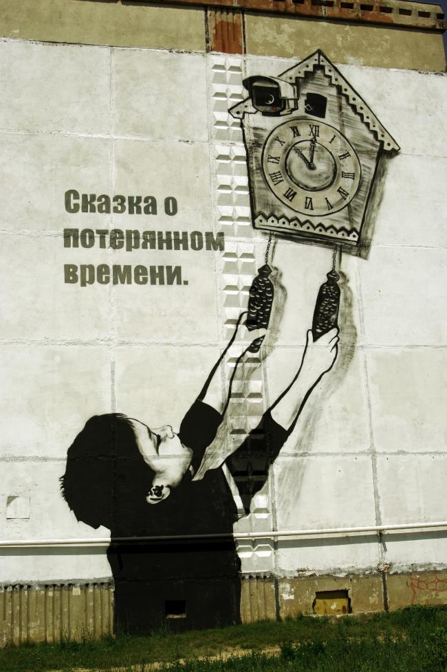 Граффити на торце жилого дома по улице Лизы Чайкиной «Сказка о потерянном времени». Автор Паша183 © Дмитрий Павликов
