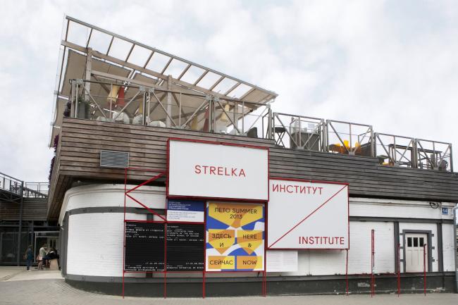 Здание института «Стрелка». Фотография предоставлена компанией «РОТО ФРАНК»