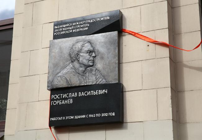 Мемориальная доска Р.В. Горбанёву. Скульптор: Полина Гнездилова. Фото предоставлено НИиПИ Генплана Москвы
