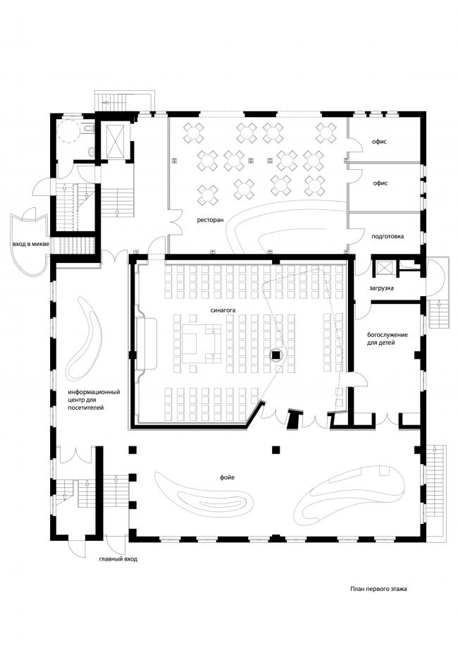 Еврейский культурный центр и синагога Хабад Любавич. План 1 этажа © nps tchoban voss