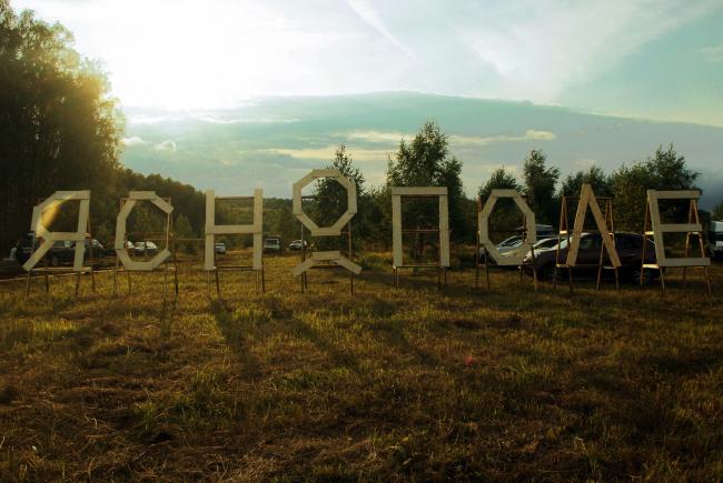 Фестиваль под открытым небом «Эко_тектоника» в эко-парке «Ясно Поле». Фотография Дмитрия Павликова